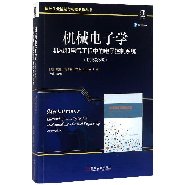 機械電子學(機械和電氣工程中的電子控制繫統原書第6版)/國外工業控制與智能制造叢書