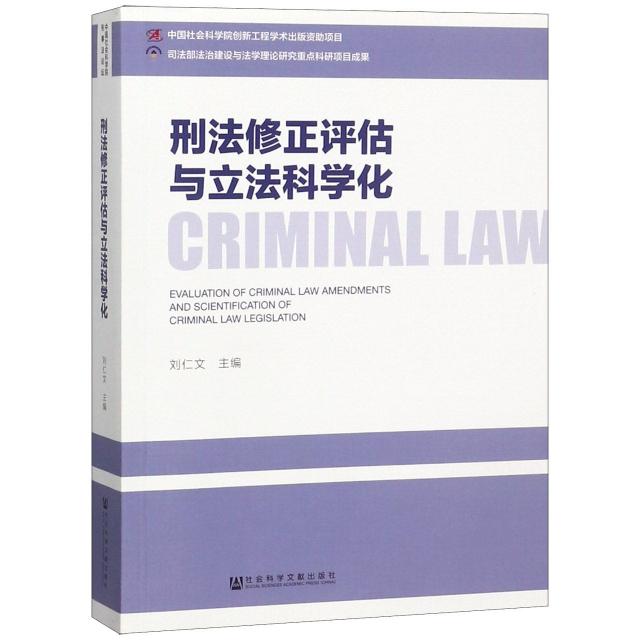 刑法修正評估與立法科學化