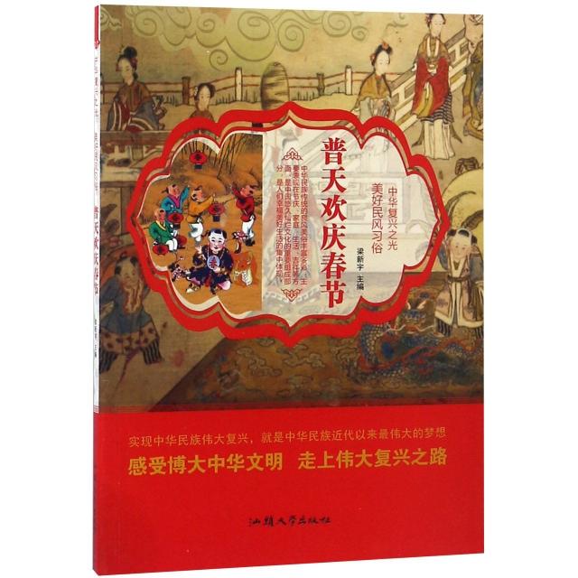 普天歡慶春節/中華復興之光
