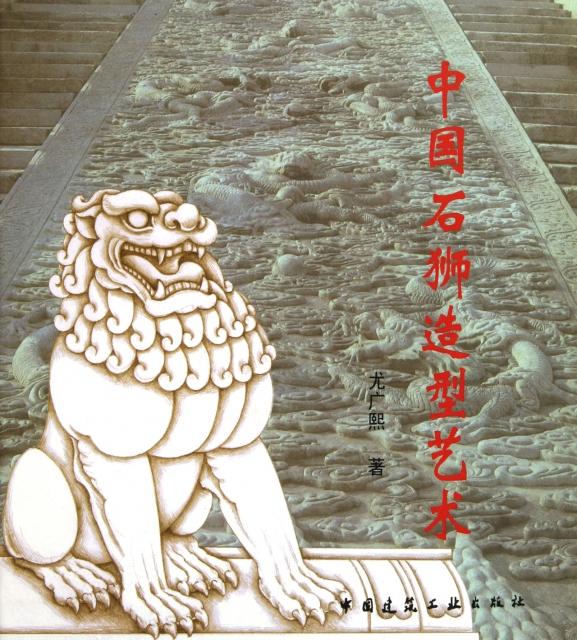 中國石獅造型藝術(精)