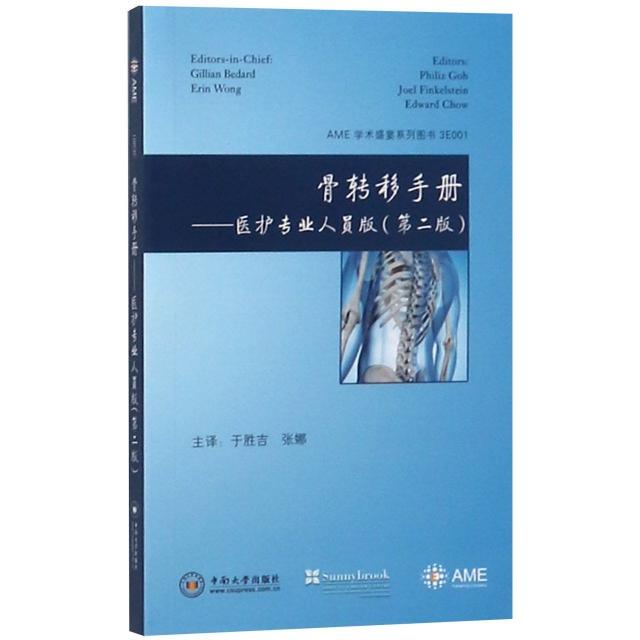 骨轉移手冊--醫護專業人員版(第2版)/AME學術盛宴繫列圖書