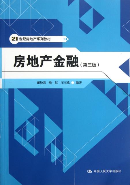房地產金融(第3版21世紀房地產繫列教材)