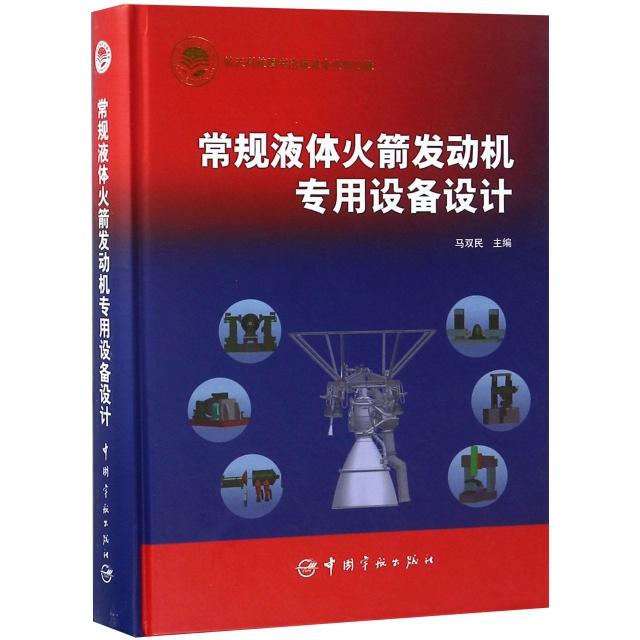 常規液體火箭發動機專用設備設計(精)