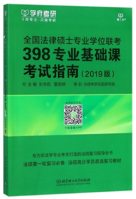 全國法律碩士專業學位聯考398專業基礎課考試指南(2019版)