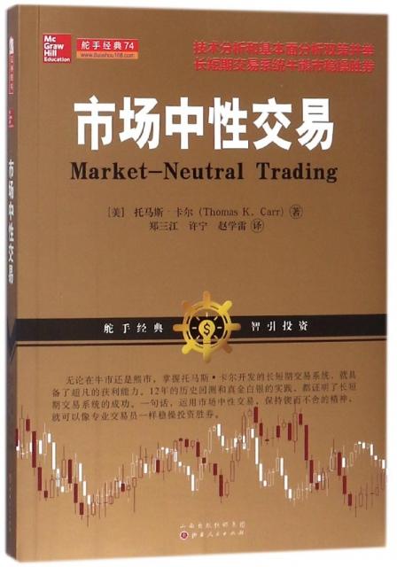 市場中性交易