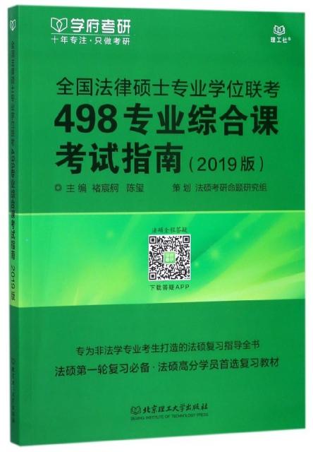 全國法律碩士專業學位聯考498專業綜合課考試指南(2019版)