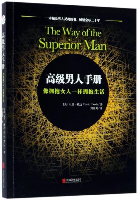 高級男人手冊(像擁抱女人一樣擁抱生活)