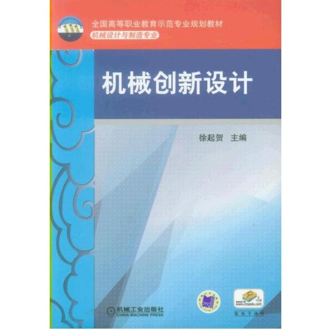 機械創新設計(機械設計與制造專業全國高等職業教育示範專業規劃教材)