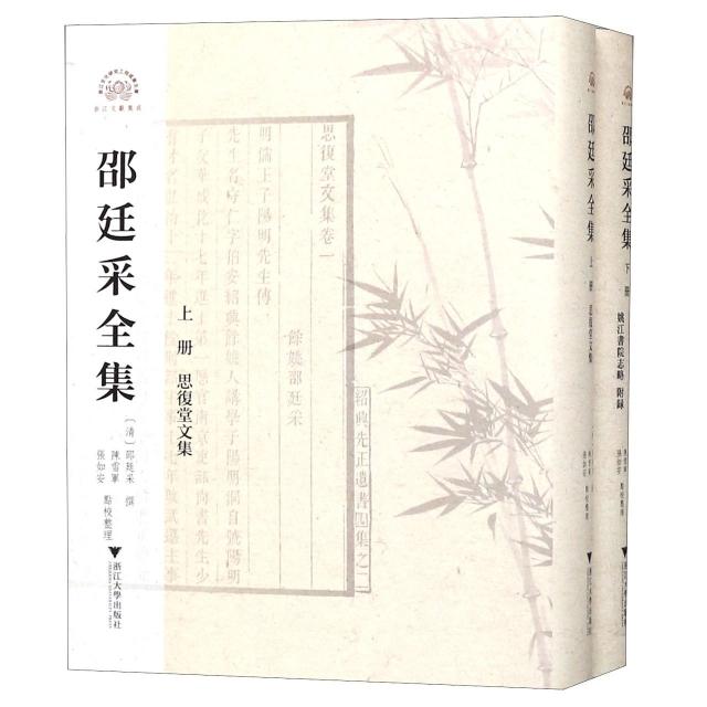 邵廷采全集(上下)(