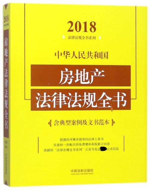 中華人民共和國房地產法律法規全書/2018法律法規全書繫列