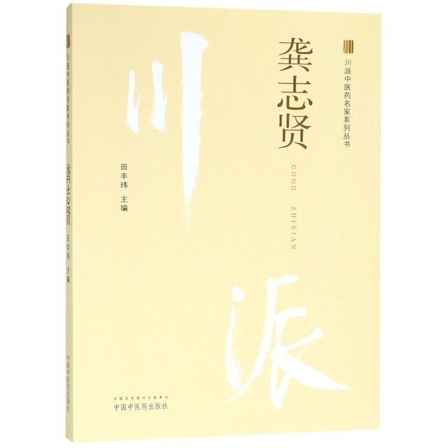 龔志賢/川派中醫藥名家繫列叢書