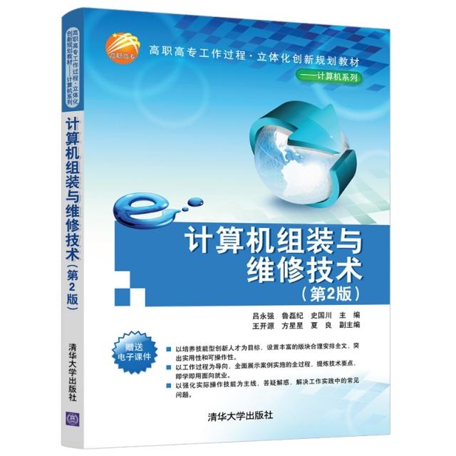 計算機組裝與維修技術(第2版高職高專工作過程立體化創新規劃教材)/計算機繫列