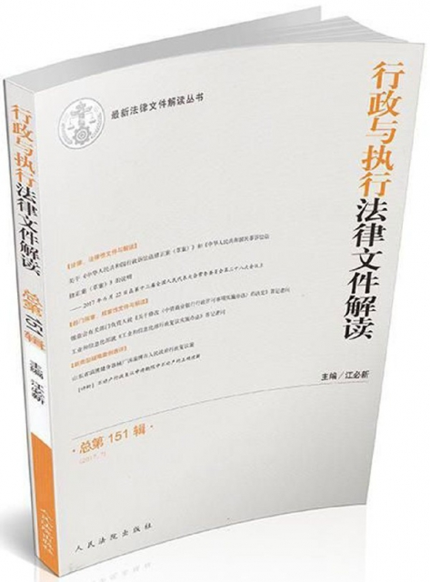 行政與執行法律文件解讀(2017.7總第151輯)/最新法律文件解讀叢書