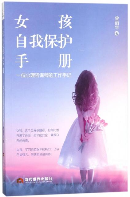 女孩自我保護手冊(一位心理咨詢師的工作手記)