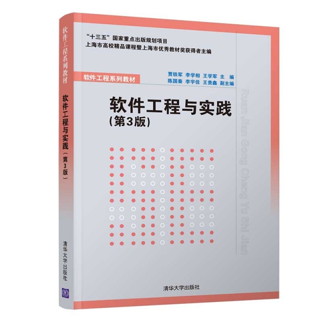 軟件工程與實踐(第3版軟件工程繫列教材)