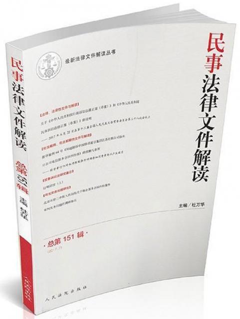 民事法律文件解讀(2017.7總第151輯)/最新法律文件解讀叢書