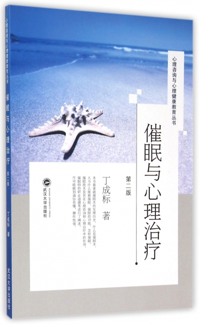 催眠與心理治療(第2版)/心理咨詢與心理健康教育叢書