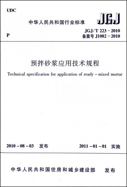 預拌砂漿應用技術規程(JGJT223-2010備案號J1082-2010)/中華人民共和國行業標準