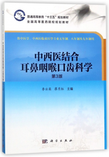中西醫結合耳鼻咽喉口齒科學(供中醫學中西醫臨床醫學專業五年制八年制及九年制用第3版