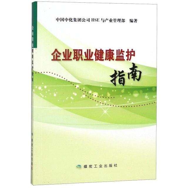 企業職業健康監護指南