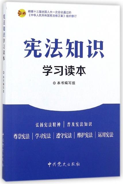 憲法知識學習讀本