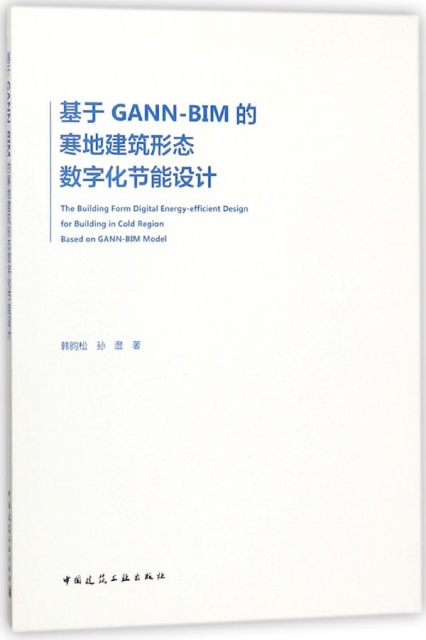 基於GANN-BIM的寒地建築形態數字化節能設計