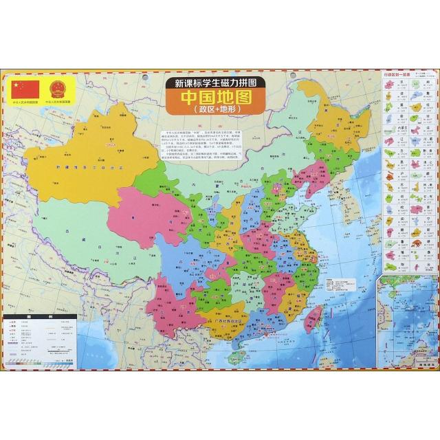 中國地圖(1:1460萬)/新課標學生磁力拼圖