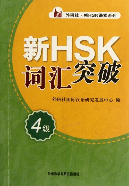 新HSK詞彙突破(4級)/外研社新HSK課堂繫列