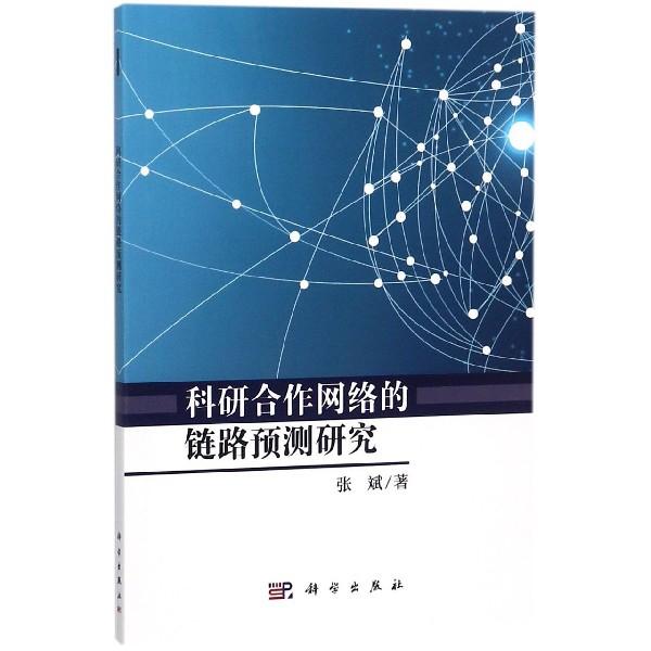 科研合作網絡的鏈路預測研究