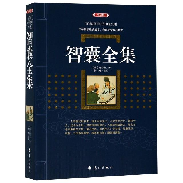 智囊全集(典藏版)/百部國學傳世經典
