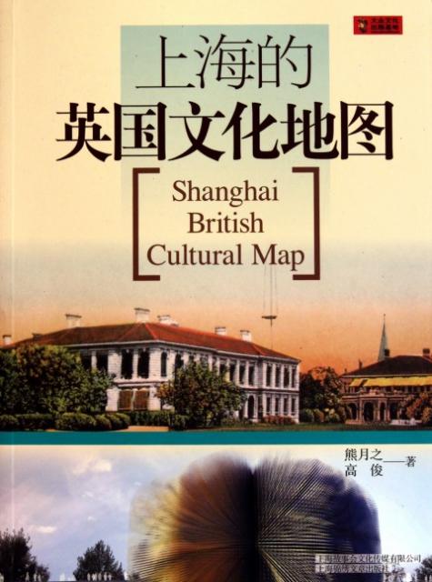 上海的英國文化地圖