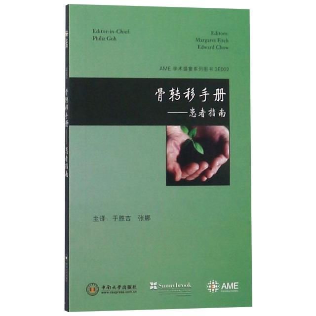 骨轉移手冊--患者指南/AME學術盛宴繫列圖書