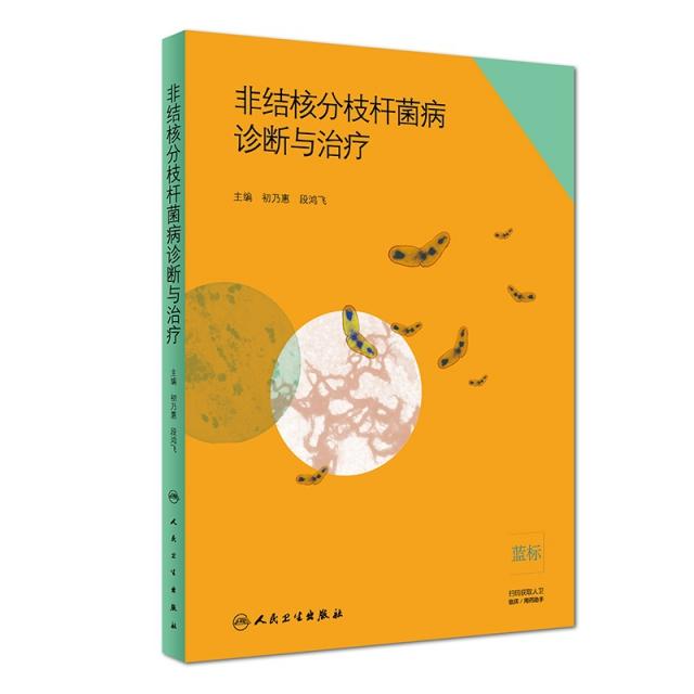 非結核分枝杆菌病診斷與治療