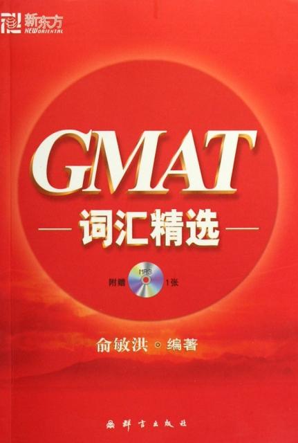 GMAT詞彙精選(附光盤)