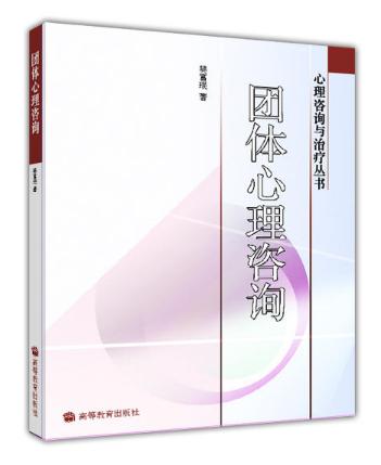 團體心理咨詢/心理咨詢與治療叢書