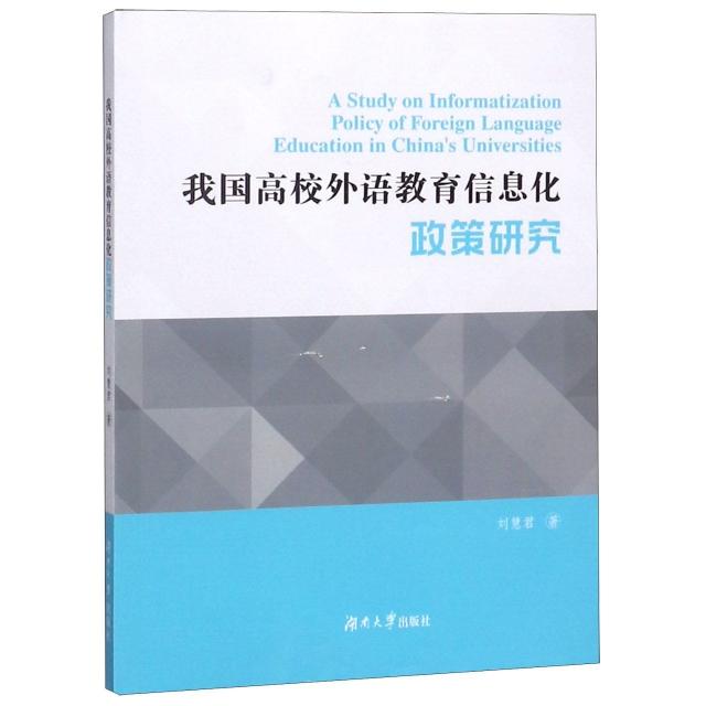 我國高校外語教育信息化政策研究