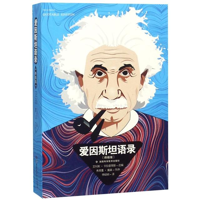 愛因斯坦語錄(終極版)
