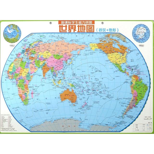世界地圖/新課標學生磁力拼圖