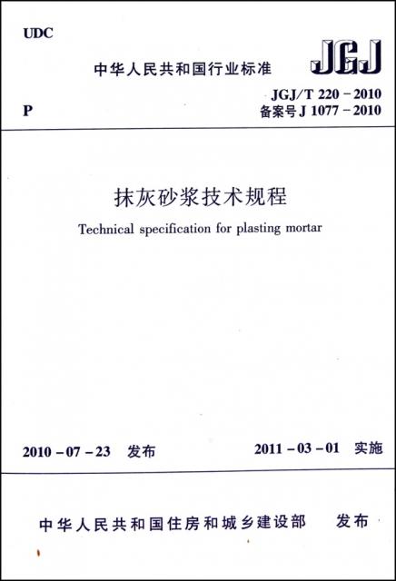 抹灰砂漿技術規程(JGJT220-2010備案號J1077-2010)/中華人民共和國行業標準