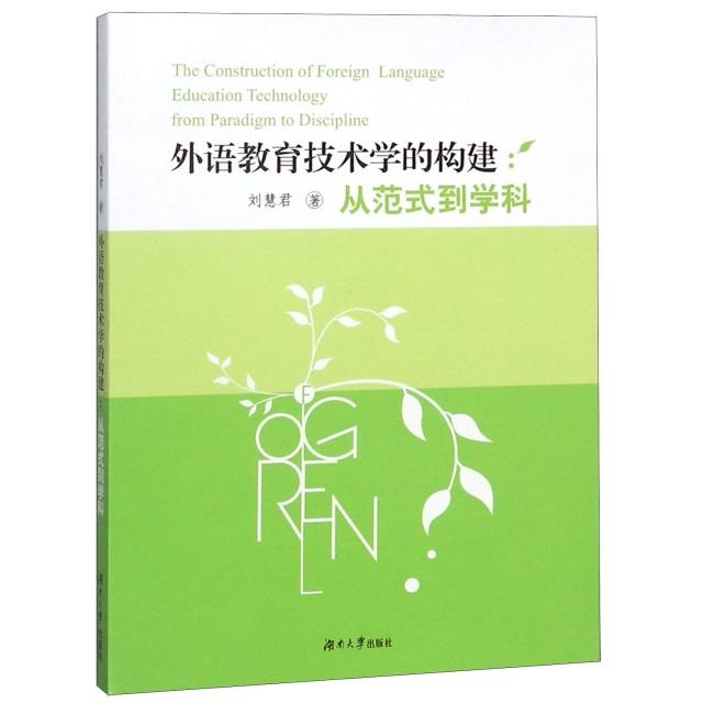 外語教育技術學的構建--從範式到學科
