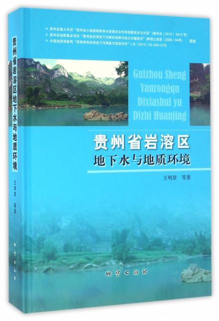 貴州省岩溶區地下水與地質環境(精)