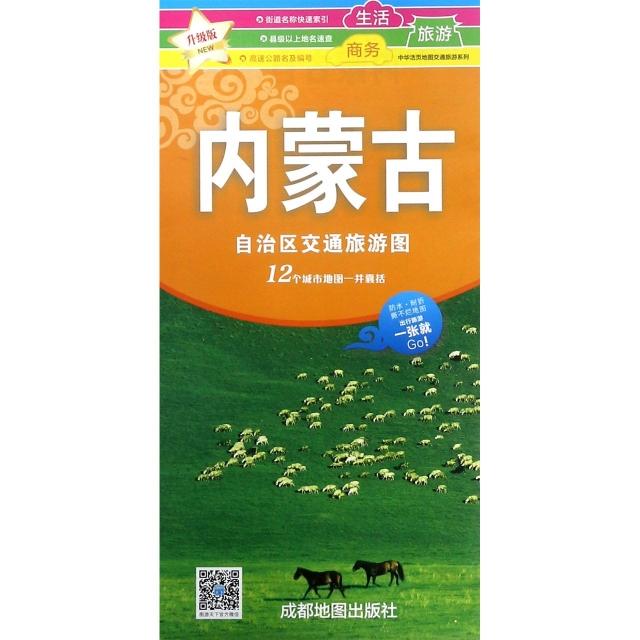 內蒙古自治區交通旅遊圖(升級版)/中華活頁地圖交通旅遊繫列