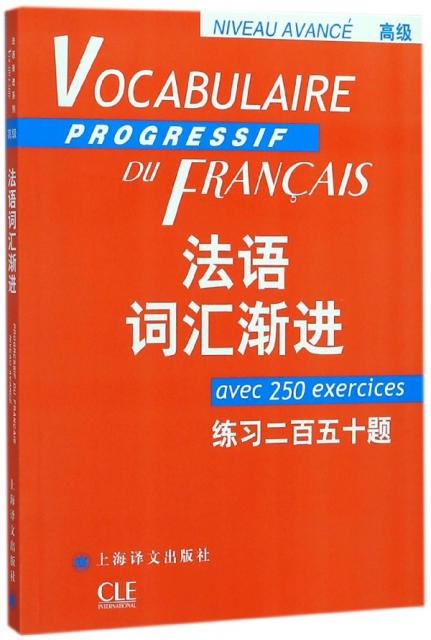 法語詞彙漸進(高級練習二百五十題)