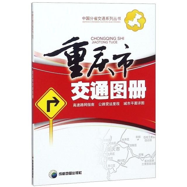 重慶市交通圖冊/中國分省交通繫列叢書