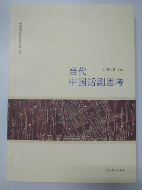 當代中國話劇思考/中國國家話劇院藝術叢書