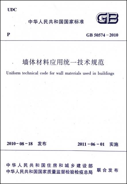 牆體材料應用統一技術規範(GB50574-2010)/中華人民共和國國家標準