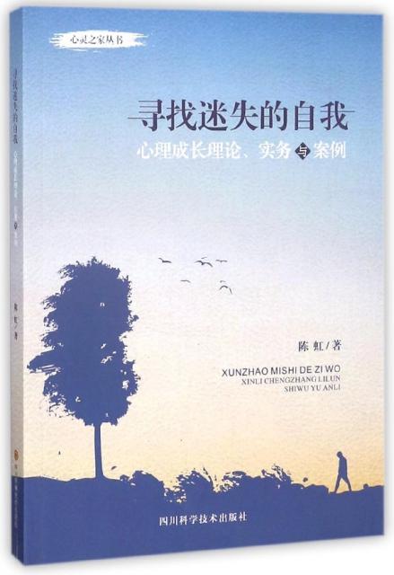 尋找迷失的自我(心理成長理論實務與案例)/心靈之家叢書