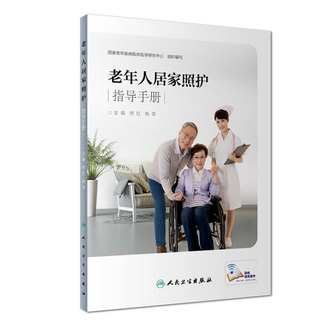 老年人居家照護指導手冊