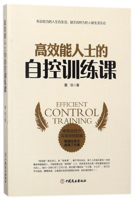 高效能人士的自控訓練課