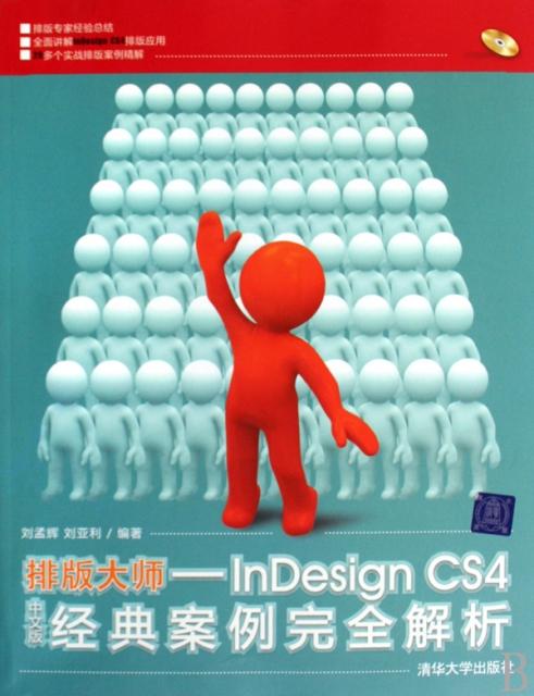 排版大師--InDesign CS4中文版經典案例完全解析(附光盤)